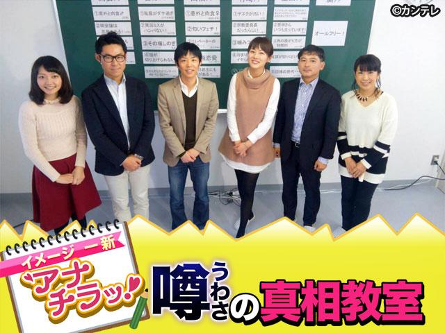カンテレ/【会員無料】イメージ一新!アナ☆チラッ噂の真相教室