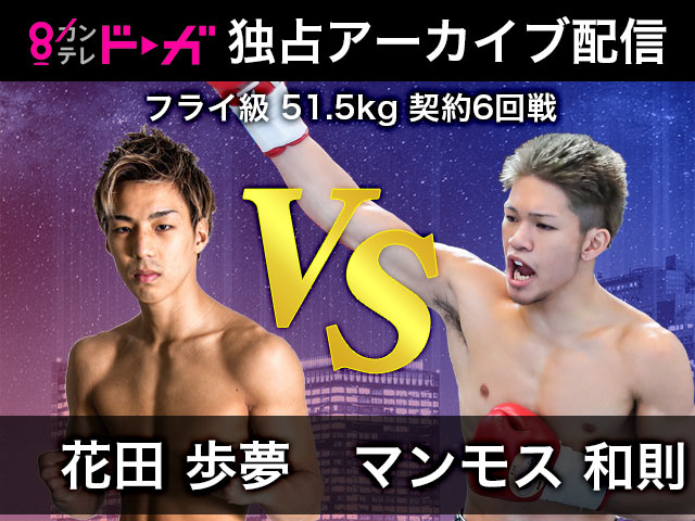 THE REAL FIGHT WBC世界ライトフライ級タイトルマッチ/フライ級51.5kg契約6回戦~花田歩夢vsマンモス和則~