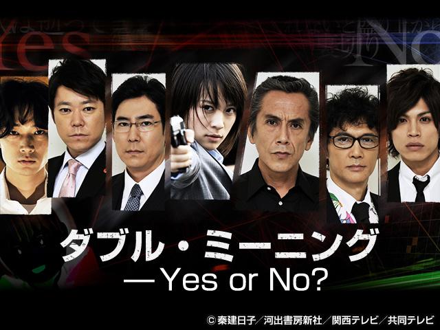 阿部サダヲ/ダブル・ミーニング―Yes or No?