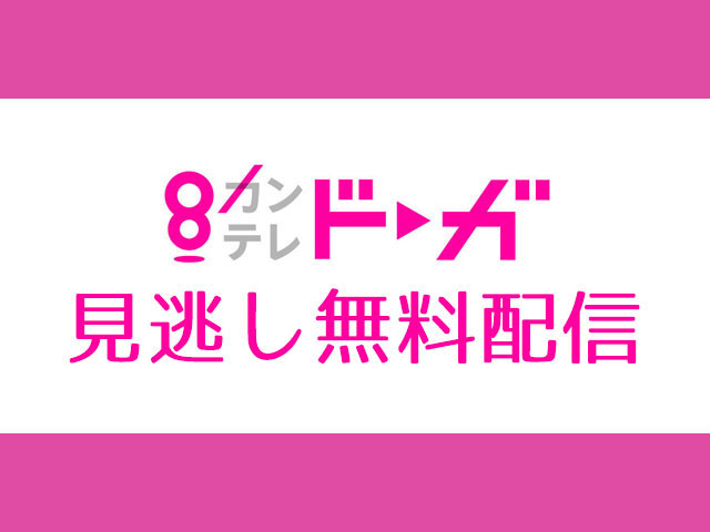 神崎博/見逃し無料配信