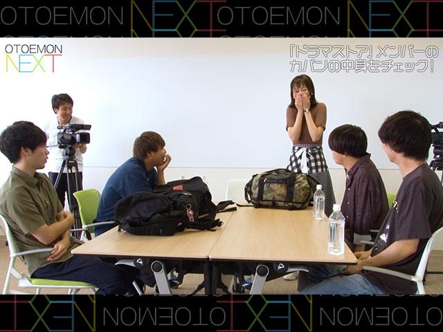 音エモンNEXT/ドラマストア#6 抜き打ち!鞄チェック!【前編】