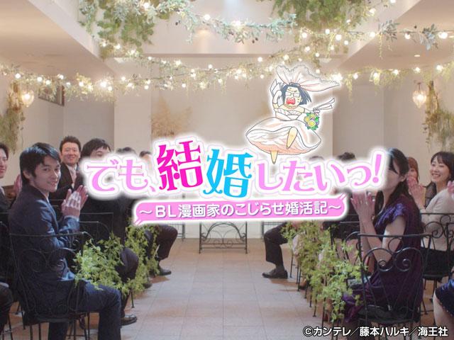 でも、結婚したいっ!〜BL漫画家のこじらせ婚活記〜/PRムービー