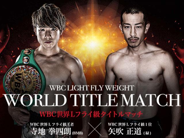 2021/9/22 THE REAL FIGHT WBC世界ライトフライ級タイトルマッチ/WBC世界ライトフライ級タイトルマッチ <寺地 拳四朗(BMB) VS 矢吹 正道(緑)>