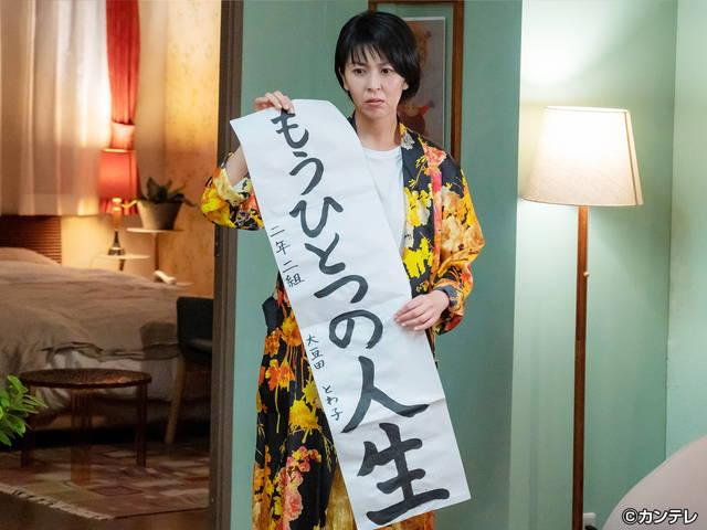 大豆田とわ子と三人の元夫/第4話 嘘と嘘が絡み合う二人の三角関係【字】