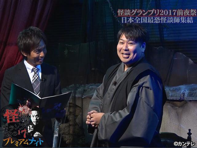稲川淳二の怪談グランプリシリーズ('09~'20)/稲川淳二の怪談グランプリ2017 プレミアムナイト