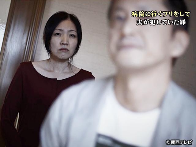 実録!オンナの○○事件簿/#28 病院に行くフリをして夫が犯していた罪