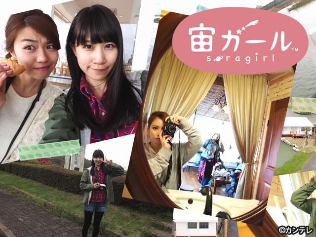 カンテレ/宙ガール 〜素敵な星空パーティへのご招待〜