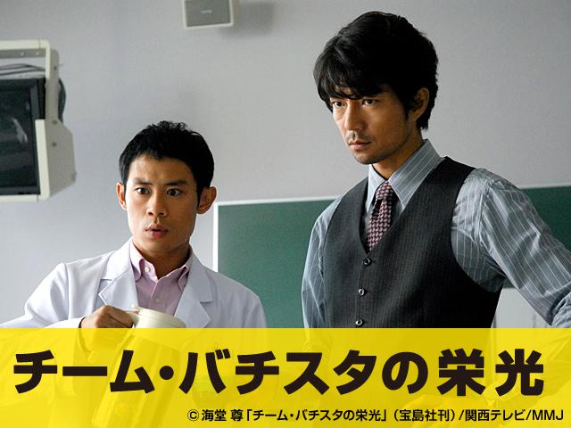 八巻薫/チーム・バチスタの栄光