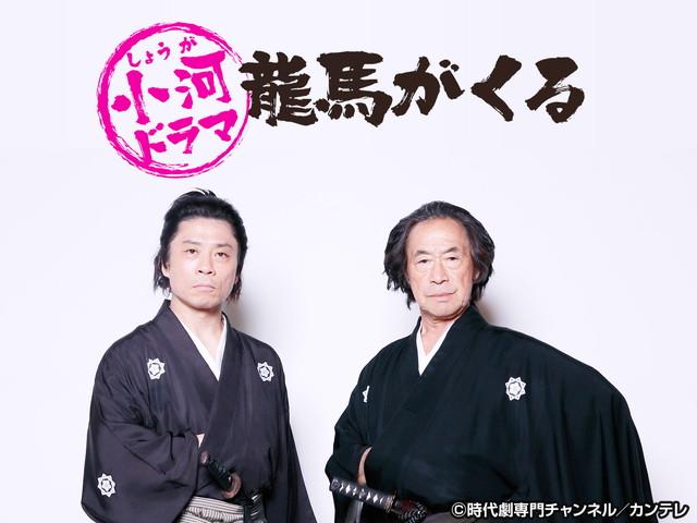 カンテレ/小河ドラマ 龍馬がくる