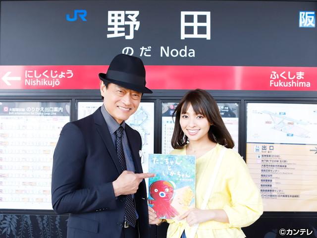 大阪環状線 Part4 ひと駅ごとのスマイル/Station7 野田駅 「たこちゃんといかちゃん」