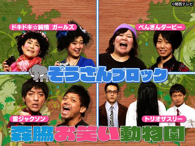 【会員無料】森脇お笑い動物園〜ほぼ関西テレビ初登場の芸人たち〜/2、ジャングルステージ(1回戦)ぞうさんブロック