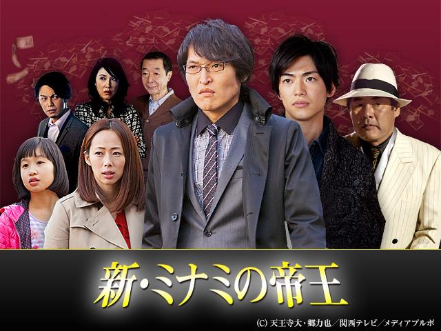 新・ミナミの帝王/SPドラマ5 紙クズ商売