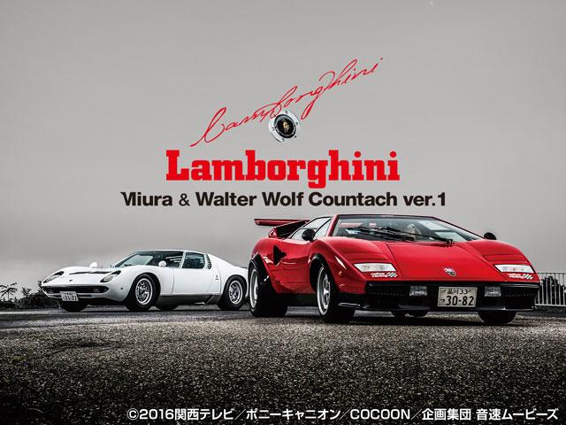 幻のスーパーカーシリーズ/vol.1 ランボルギーニ
