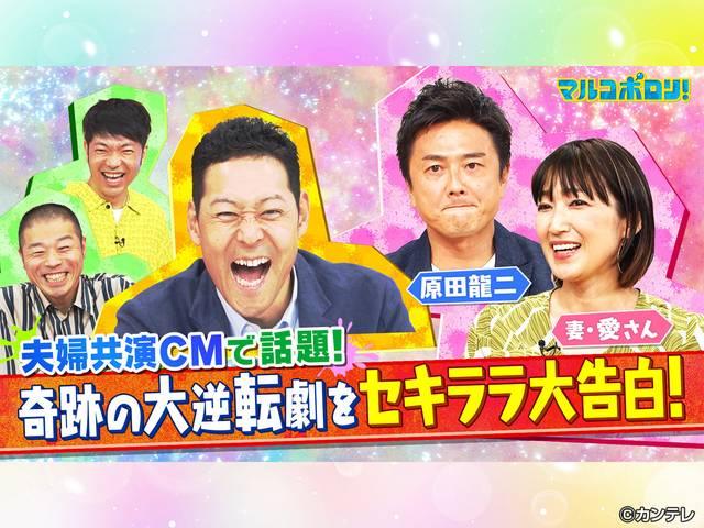 マルコポロリ!#711 芸能ニュースマル秘ポロリ 2021/09/19放送分