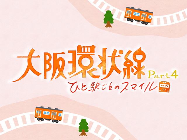 髙野有里/大阪環状線 Part4 ひと駅ごとのスマイル
