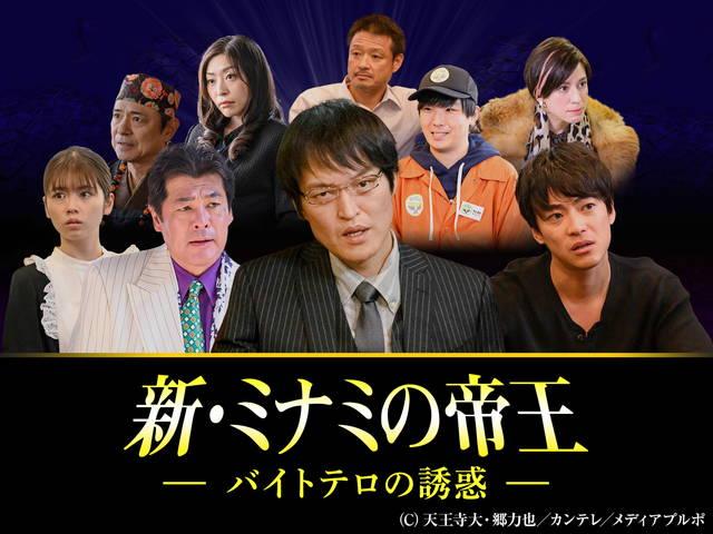 見逃し無料配信/新・ミナミの帝王〜バイトテロの誘惑〜 2020/01/13放送分