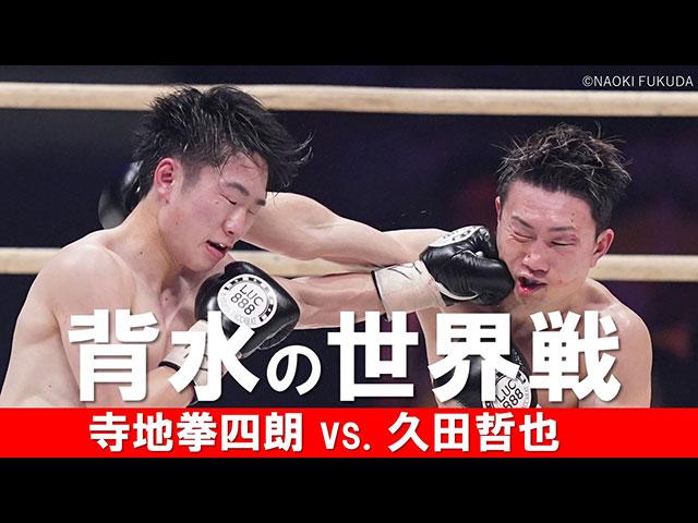 無敗王者・拳四朗 背水の世界戦