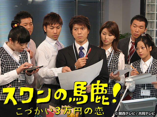 吉條英希 (関西テレビ)/スワンの馬鹿!〜こづかい3万円の恋〜
