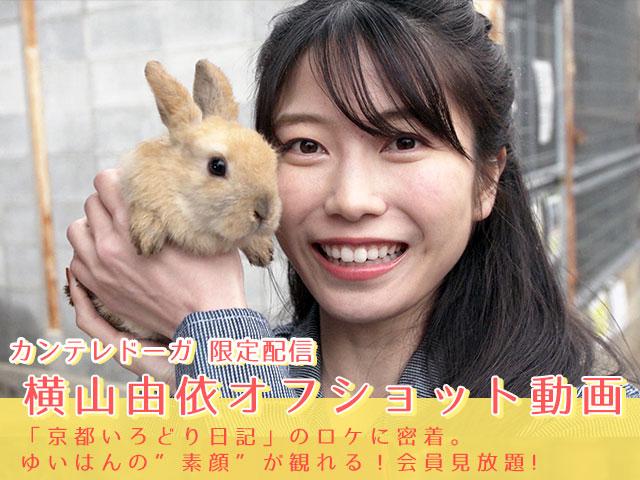 小嶋真子/【会員無料】横山由依(AKB48)ちゃんロケ中オフショット
