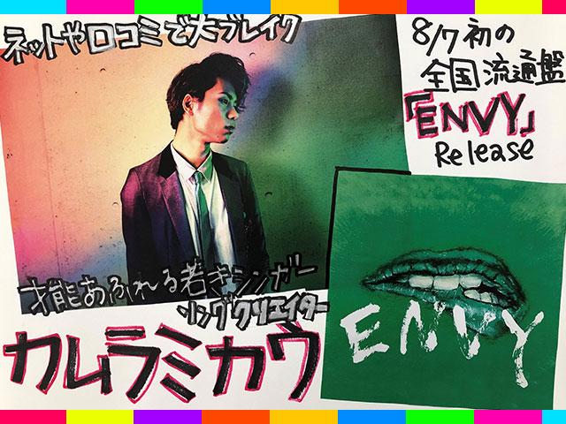 音エモン×TOWER RECORDS Eureka!/カムラミカウ