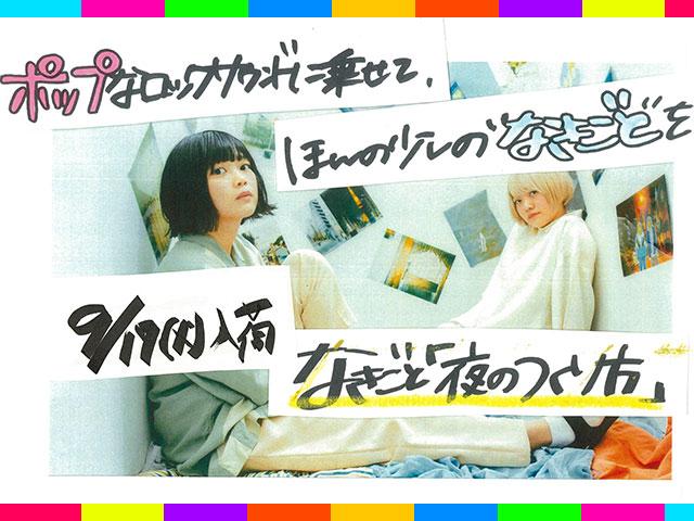 音エモン×TOWER RECORDS Eureka!/なきごと