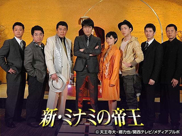 新・ミナミの帝王/SPドラマ2 裏切りの実印