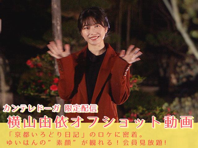 【会員無料】横山由依(AKB48)ちゃんロケ中オフショット