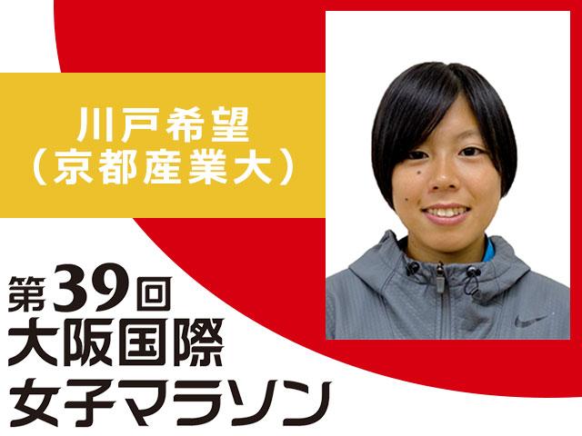 第39回 大阪国際女子マラソン・2020大阪ハーフマラソン/第39回大阪国際女子マラソン大会 記者会見【ネクストヒロイン】川戸希望(京都産業大)