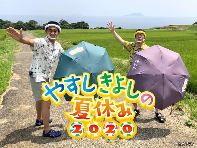 見逃し無料配信/やすしきよしの夏休み2020 2020/09/06放送分