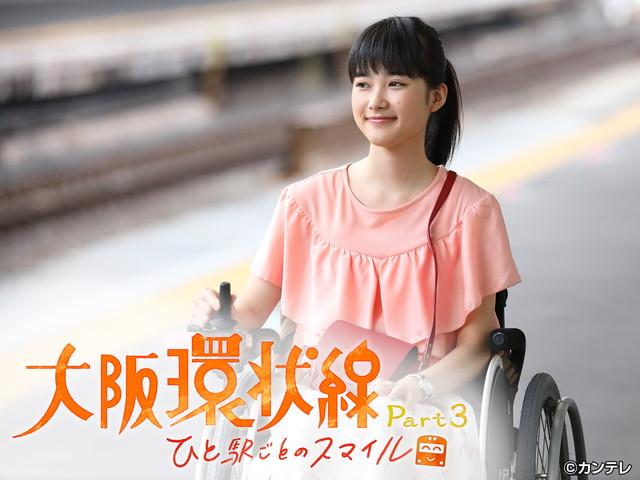 小林弘利/大阪環状線 Part3 ひと駅ごとのスマイル