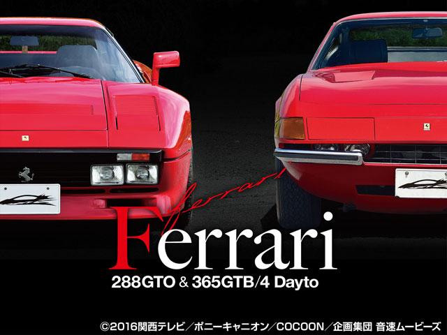 幻のスーパーカーシリーズ/vol.2 フェラーリ