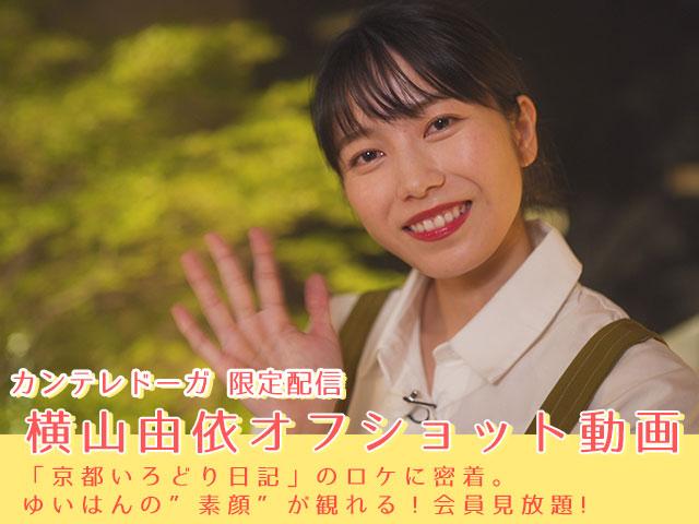 川栄李奈/【会員無料】横山由依(AKB48)ちゃんロケ中オフショット