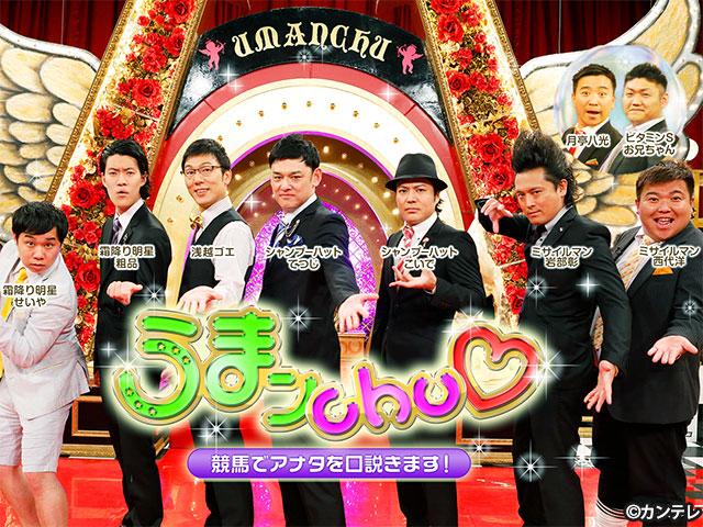 うまンchu/2018.10.27放送「天皇賞(秋)(G1)」