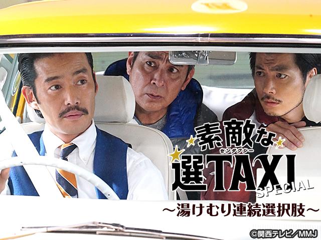 素敵な選TAXI/素敵な選TAXIスペシャル〜湯けむり連続選択肢〜
