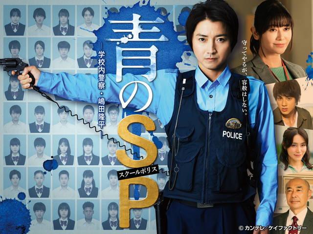 高橋克実/青のSP―学校内警察・嶋田隆平―