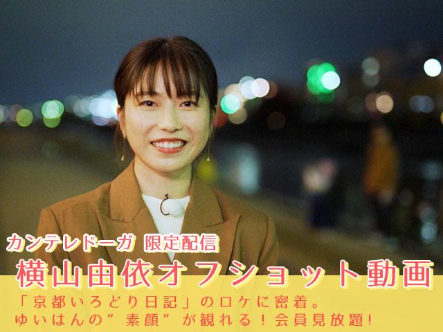 横山由依/【会員無料】横山由依(AKB48)ちゃんロケ中オフショット