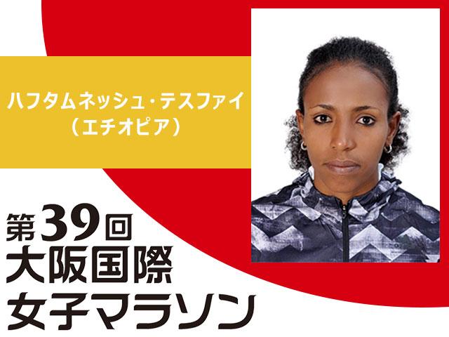 第39回 大阪国際女子マラソン・2020大阪ハーフマラソン/第39回大阪国際女子マラソン大会 記者会見【招待選手】ハフタムネッシュ・テスファイ(エチオピア)
