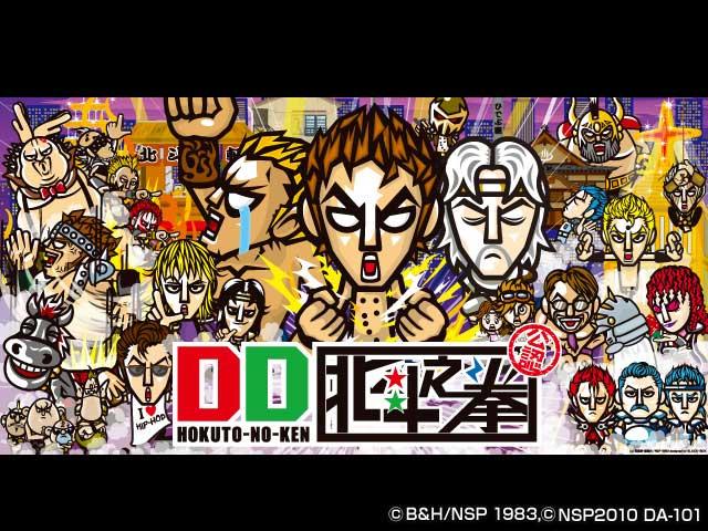 原哲夫/ショートギャグアニメーション「DD北斗之拳」