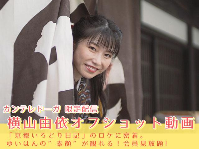 カンテレ/【会員無料】横山由依(AKB48)ちゃんロケ中オフショット