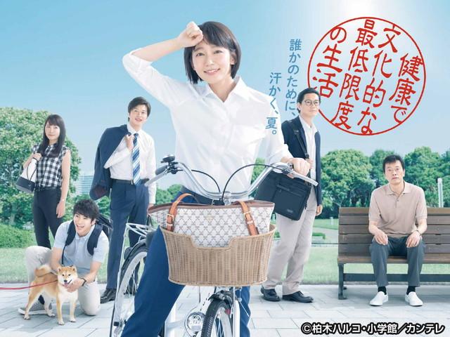 米田孝/健康で文化的な最低限度の生活
