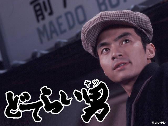 どてらい男【立志編6】
