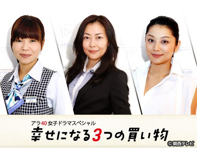カンテレ/アラ40女子 ドラマスペシャル 幸せになる3つの買い物