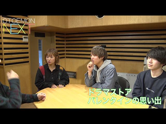 音エモンNEXT/【無料】ドラマストア #22 まるで夏子の部屋!?バレンタイン思い出トーク♡♡