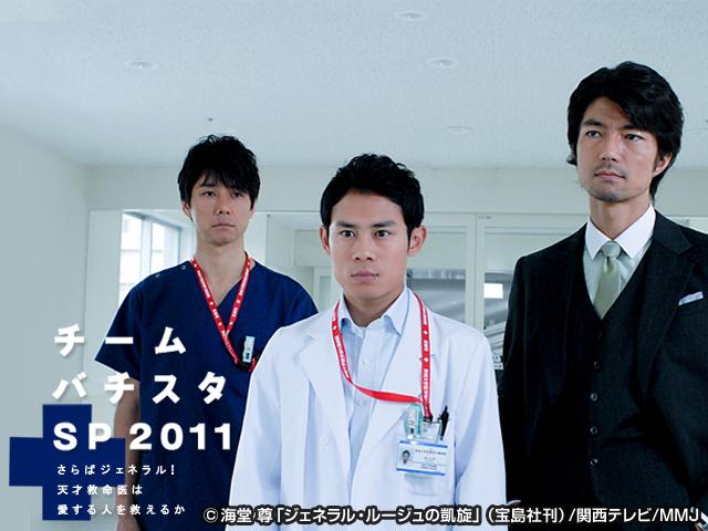 MMJ/チーム・バチスタSP2011〜さらばジェネラル!天才救命医は愛する人を救えるか〜