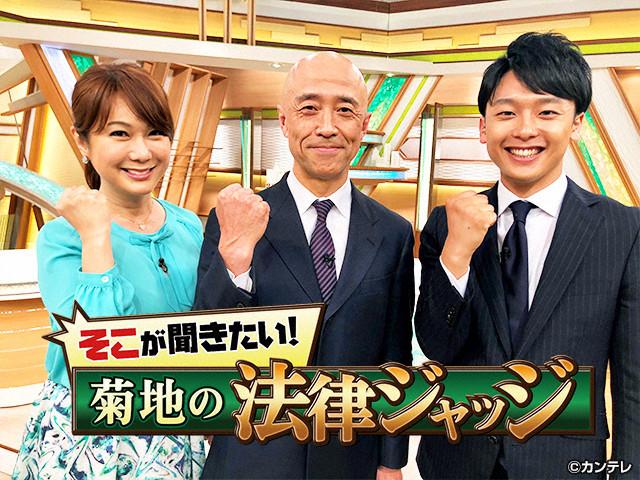 無料テレビでそこが聞きたい!菊地の法律ジャッジを視聴する