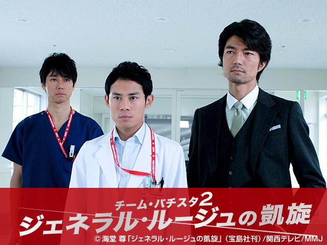 MMJ/チーム・バチスタ2 ジェネラル・ルージュの凱旋