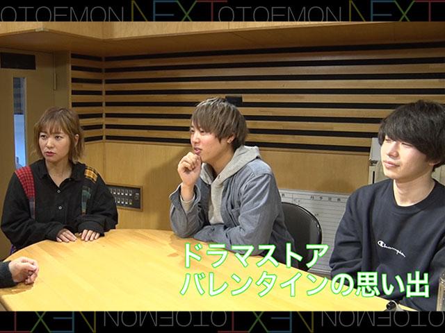 音エモンNEXT/ドラマストア #22 まるで夏子の部屋!?バレンタイン思い出トーク♡♡