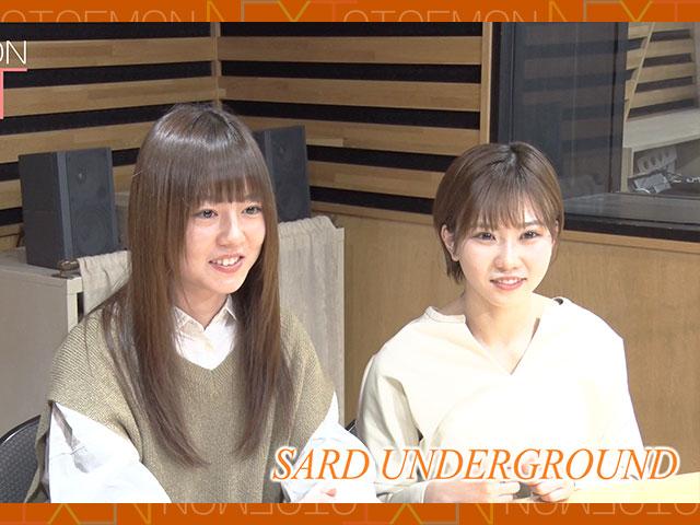 音エモンNEXT/SARD UNDERGROUND #1 魅力を深堀!新曲も要チェック♪