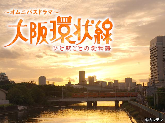 関秀人/大阪環状線 ひと駅ごとの愛物語