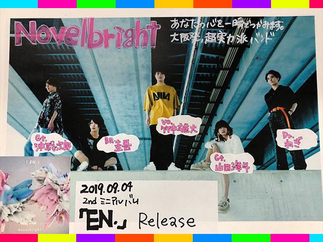 音エモン×TOWER RECORDS Eureka!/Novelbright